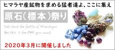 原石(標本祭り)2020年3月